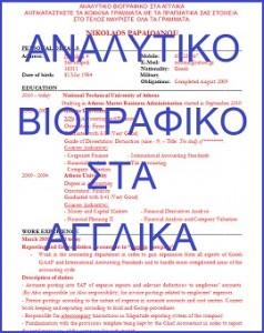 analytikoENG