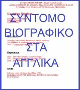 syntomoENG